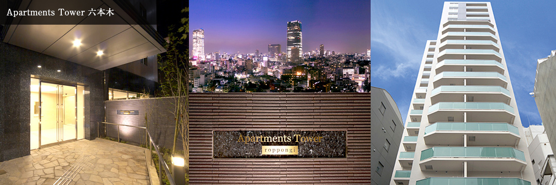 Apartments Tower 六本木